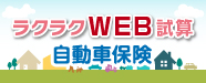ラクラクWEB試算 自動車保険