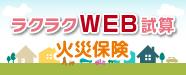 ラクラクWEB試算 火災保険