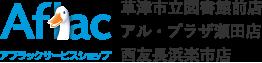 アフラックサービスショップ 草津市立図書館前店/アル・プラザ瀬田店/西友長浜楽市店