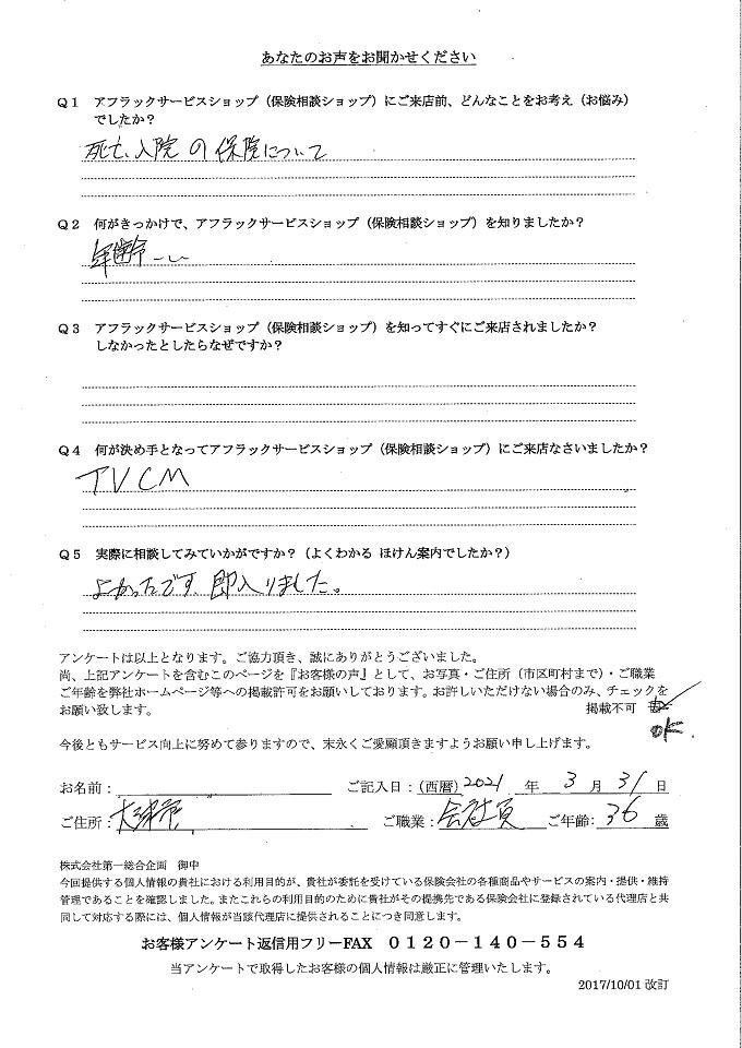 滋賀県大津市 36歳 会社員 男性 アンケート
