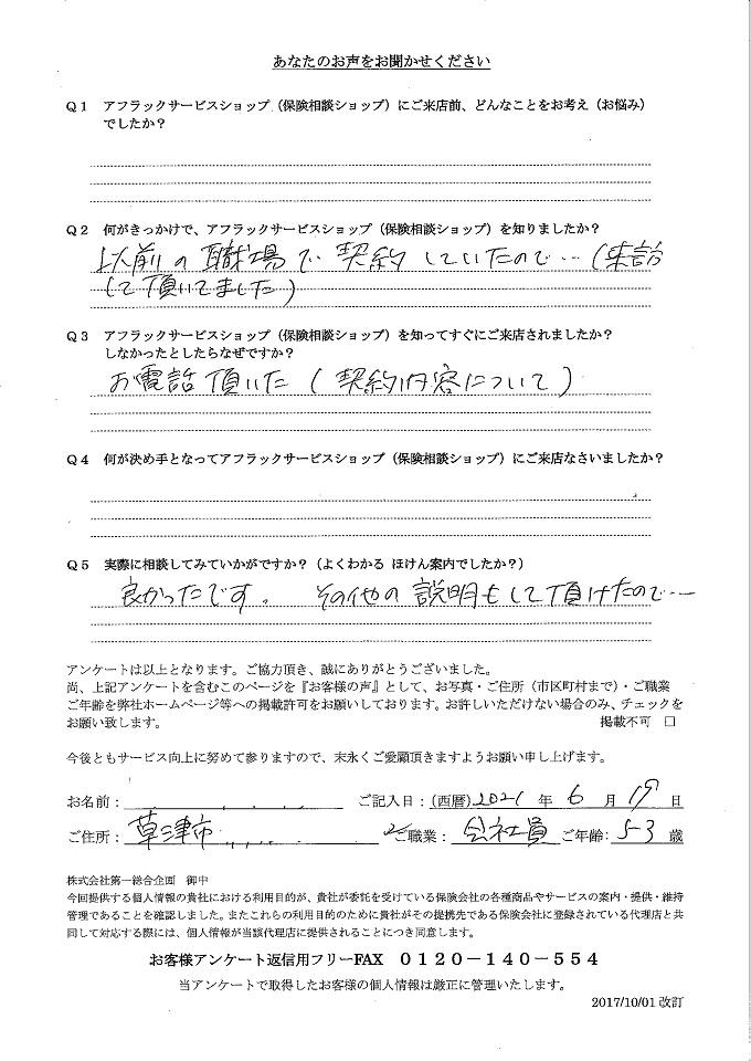滋賀県草津市 53歳 会社員 女性 お客さまの声 アンケート